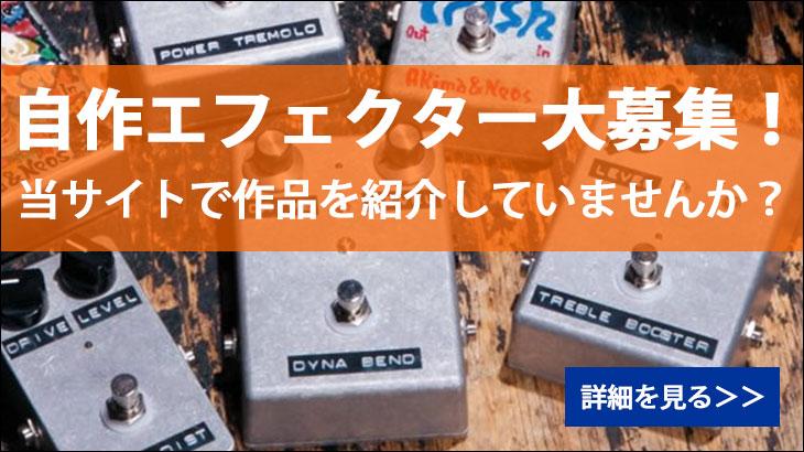 自作エフェクター大募集!