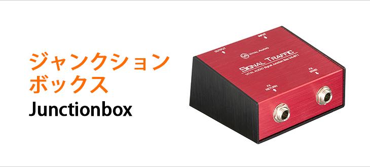 ジャンクションボックス