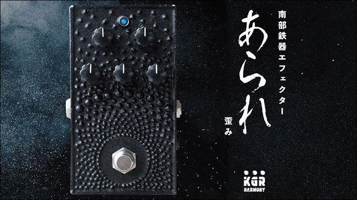 kgr harmony ケージーアールハーモニー / あられ 歪み OverDrive 南部鉄器 エフェクター【オーバードライブ】
