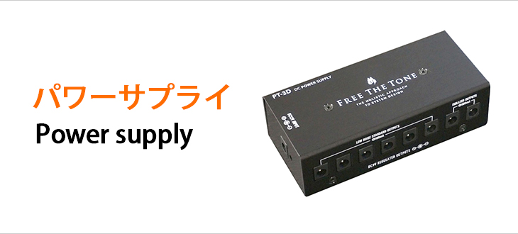 パワーサプライ/ Power supply