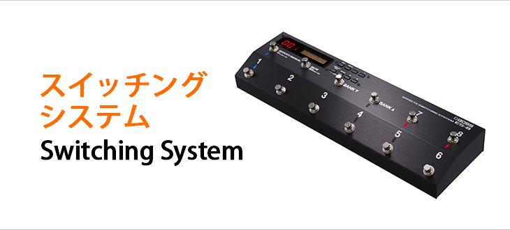 スイッチングシステム