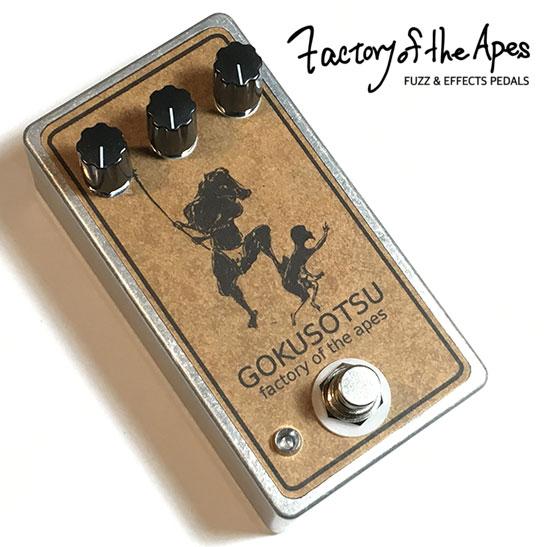factory of the apes ファクトリーオブジエイプス / GOKUSOTSU【ファズ】【オーバードライブ】
