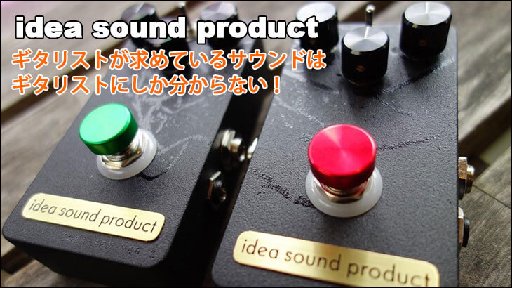 idea sound product