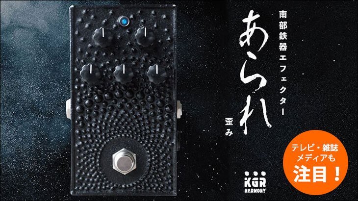 kgr harmony ケージーアールハーモニー / 南部鉄器 エフェクター あられ 歪み OverDrive【オーバードライブ】