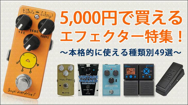 5,000円で買えるエフェクター特集!【本格的に使える種類別49選】