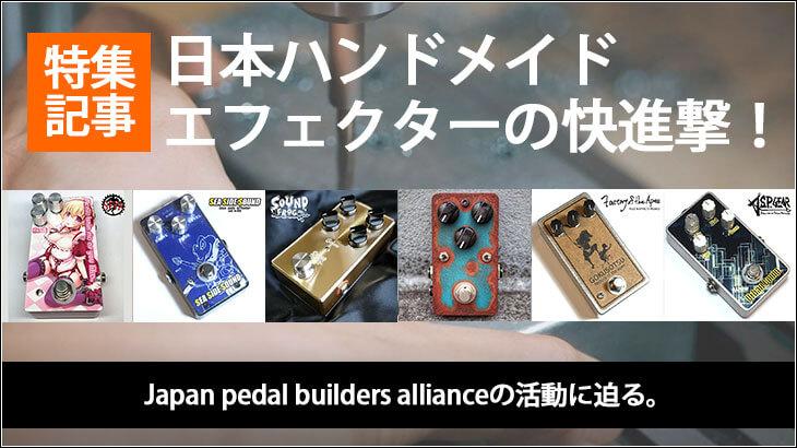 <特集記事>日本ハンドメイドエフェクターの快進撃!