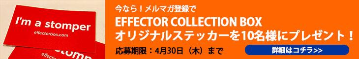 抽選でオリジナルステッカーをプレゼント♪無料メルマガ「エフェクターのことばかり!」