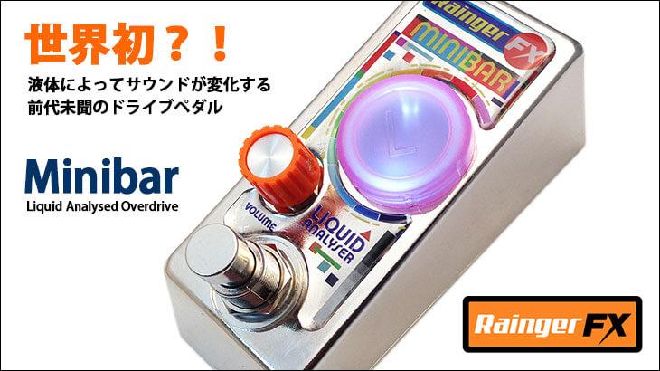 Rainger FX レインジャーエフエックス / Minibar(ミニバー)
