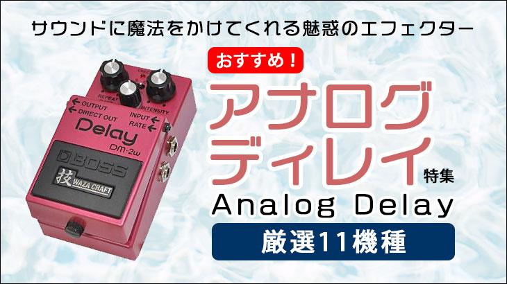 おすすめ!アナログ ディレイ特集【エフェクター専門サイトの厳選11機種】