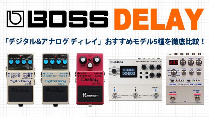 BOSS「デジタル&アナログ ディレイ」おすすめモデル5種を徹底比較!
