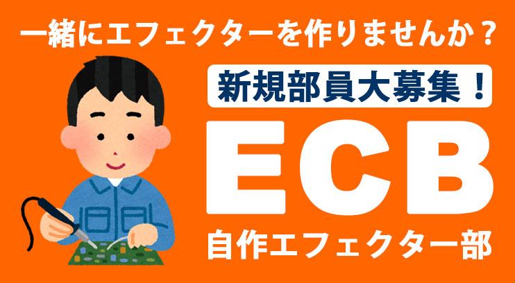 【新規部員大募集!】ECB自作エフェクター部