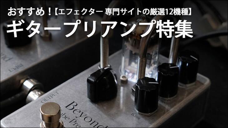 おすすめ!ギタープリアンプ特集【エフェクター 専門サイトの厳選12機種】