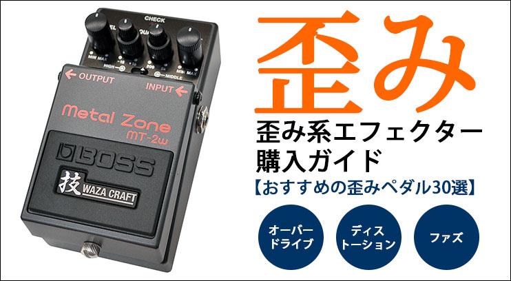 歪み系エフェクター購入ガイド【おすすめの歪みペダル30選】