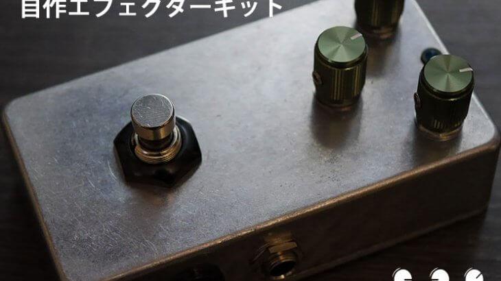 kgr harmony ケージーアールハーモニー / Systemuff (ロシアンBigMuff系 ファズ) 【自作エフェクターキット】