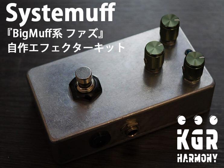 kgr harmony ケージーアールハーモニー / Systemuff (BigMuff系 ファズ) 【自作エフェクターキット】