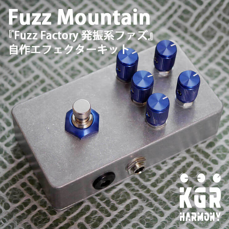 kgr harmony ケージーアールハーモニー / Fuzz Mountain (Fuzz Factory 発振系ファズ) 【自作エフェクターキット】