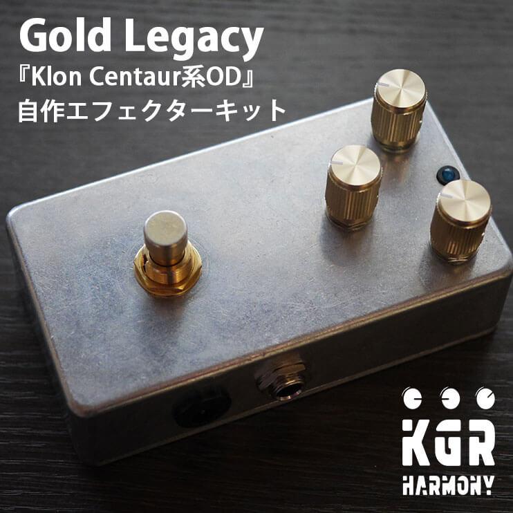 kgr harmony ケージーアールハーモニー / Gold Legacy (Klon Centaur系 オーバードライブ) 【自作エフェクターキット】