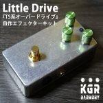 kgr harmony ケージーアールハーモニー / Little Drive (TS系オーバードライブ) 【自作エフェクターキット】