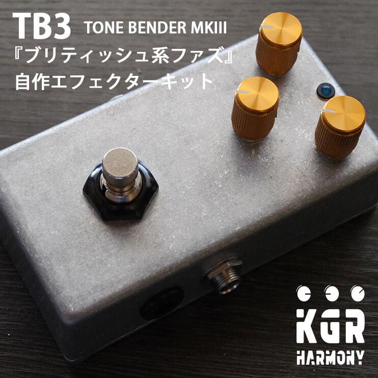 kgr harmony ケージーアールハーモニー / TB3 (TONE BENDER MKIII ブリティッシュ系ファズ) 【自作エフェクターキット】
