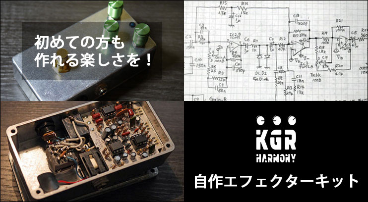 kgr harmony エフェクター自作キット