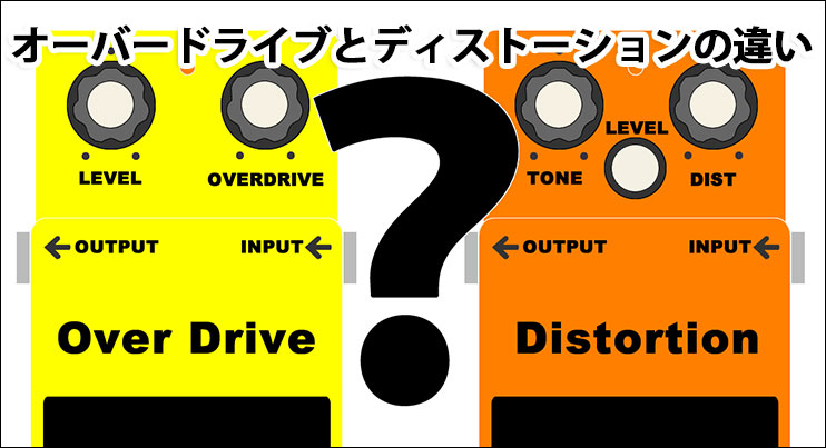 オーバードライブとディストーションの違いは何ですか?【エフェクターの基礎知識】