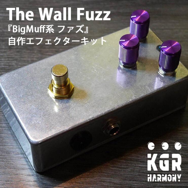 kgr harmony ケージーアールハーモニー / The Wall Fuzz (ラムズヘッドBigMuff系 ファズ) 【自作エフェクターキット】