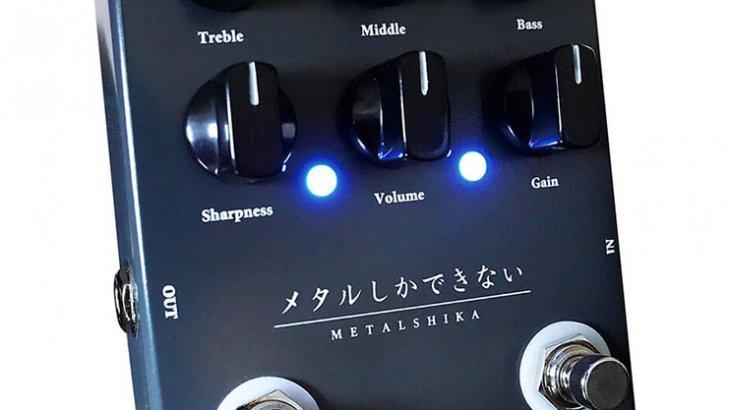 dzuma ヅマ / メタルしかできない [METALSHIKA] 【ディストーション】