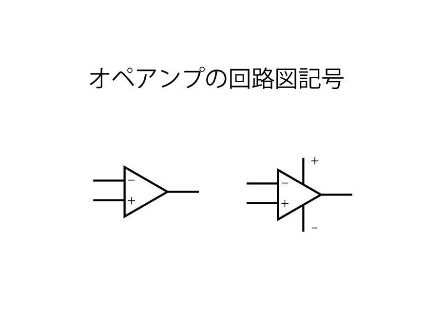 オペアンプ回路図記号