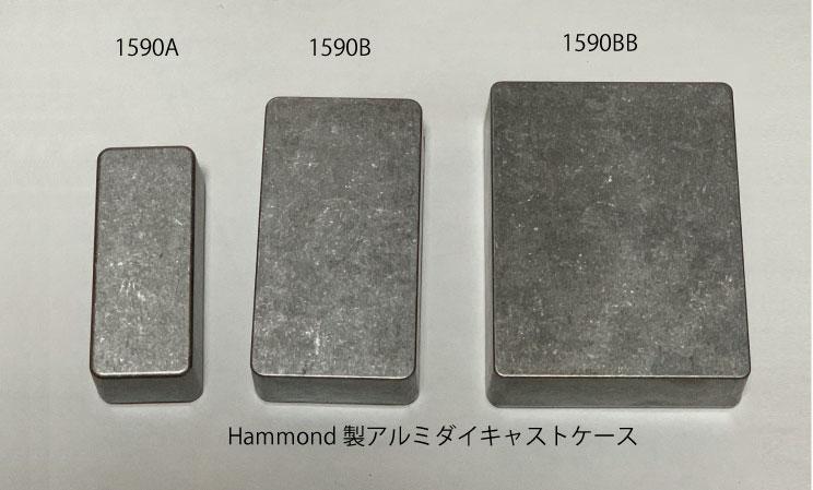 Hammond製各種アルミダイキャストケース