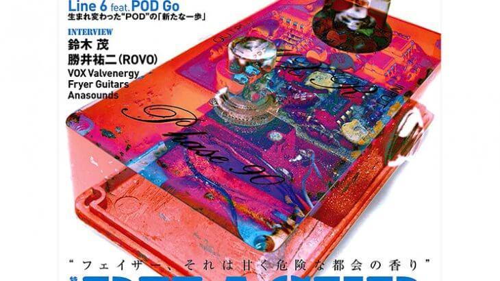 The EFFECTOR BOOK Vol.49 エフェクターブック / シンコーミュージック【本】