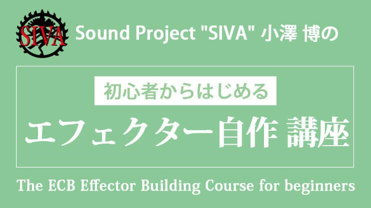 "Sound Project ""SIVA""小澤博の『初心者からはじめる エフェクター自作講座』"