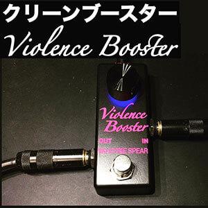 KEN (Valkyrie Spear)   / Violence Booster【クリーンブースター 】【投稿自作エフェクター】