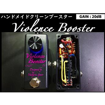KEN (Valkyrie Spear)  / Violence Booster MK II【クリーンブースター】【投稿自作エフェクター】