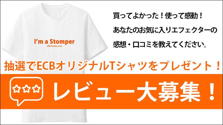 【抽選でオリジナルTシャツが当たる】エフェクターレビュー大募集!