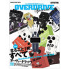 The EFFECTOR BOOK Presents OVERDRIVE Special【シンコー・ミュージックMOOK】